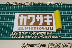 ☆Yoshimura ヨシムラ風 オーダーステッカー制作(小)☆GSXR1000 CBR1000RR ZX-10R YZF-R1 W800 W650 W400 SR400 VFR チームステッカー