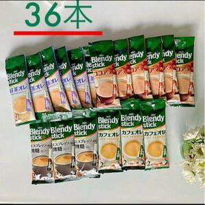 [まとめ売り]AGF Blendy stick「ブレンディ」スティック 1袋 2本入 4種類 18袋 計.36本
