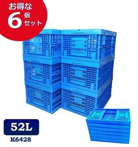 [6 piece set ] folding container K6428 52L container box storage box plastic storage case hutch navy blue mesh container