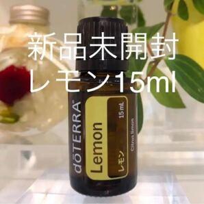 ドテラ レモン 15ml★正規品★新品未開封★