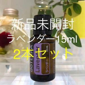 ドテラ ラベンダー 15ml/2本セット★正規品★新品未開封★
