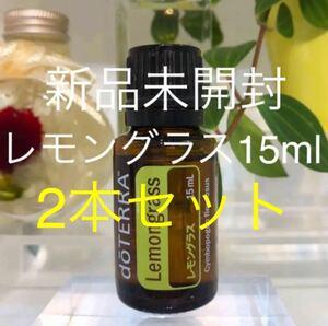 ドテラ レモングラス 15ml/2本セット★正規品★新品未開封★