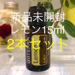 ドテラ レモン 15ml/2本セット★正規品★新品未開封★