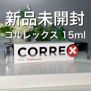 ドテラ コルレックス 15ml ★正規品★新品未開封★