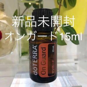 ドテラ オンガード 15ml ★正規品★新品未開封★