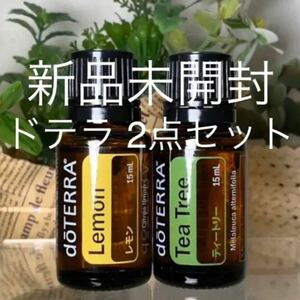 ドテラ レモン 15ml & ティーツリー 15ml、2点セット★新品未開封★