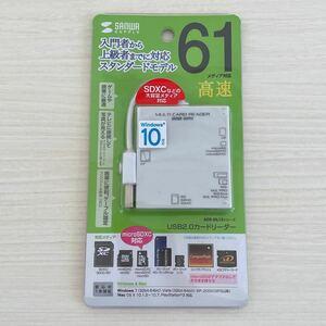 サンワサプライ USB2.0 カードリーダー SD/micro SD/MS/xD/CF対応 ホワイト ADR-ML15W