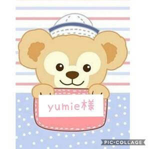 yumie様