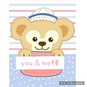 you&me様