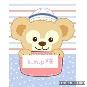 k.m.p様