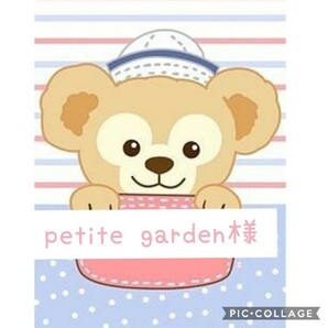 petite garden様