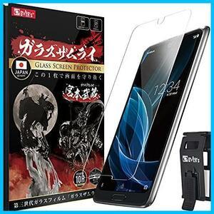 ガラスザムライ 日本品質 AQUOS R2 用 ガラスフィルム SH-03K SHV42 706SH 用 強化ガラス 保護フィルム 独自技術Oシェイプ 硬度10H