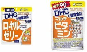 【セット買い】DHC ローヤルゼリー 30日分 & マルチビタミン 徳用90日分