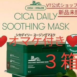 CICA シカ デイリー スージングマスク正規品 3個