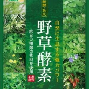 野草酵素 【1ヵ月分】 シードコムス 送料無料 サプリメント 発酵 熟成