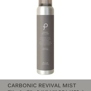 プリュ カーボニック リバイバル ミスト 1本【新品未開封】PLuS ルイール 炭酸ミスト ブースター 保湿