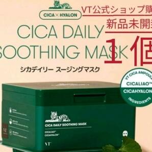 CICA シカ デイリー スージングマスク 正規品 1個 VT