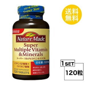 ネイチャーメイド スーパーマルチビタミン ミネラル 1個 ★送料無料 大塚製薬 サプリメント