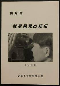 彗星発見の秘伝  関勉著 東亜天文学会彗星課  私の発見法、彗星捜索日記、光度の目測、彗星に似た星雲の目録、他