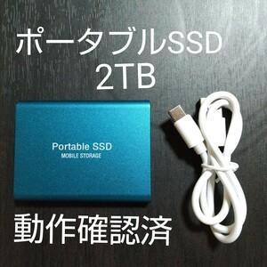【新品未使用】動作確認済★大容量2TB★ ポータブルSSD