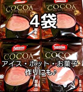 ネスレ ココア 約20杯分(180g)×4袋