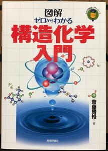【送料込・美品】『図解 ゼロからわかる構造化学入門』齋藤勝裕,技術評論社(2016)
