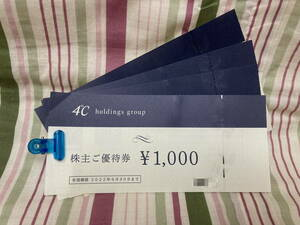 4℃ホールディングス ヨンドシー 株主優待券 4000円分(1.000円券×4枚) クリックポスト発送