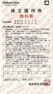 ○白洋舎 株主優待券 無料券 1枚(単位) ~5枚迄 2021年10月末迄有効