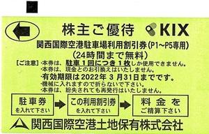 ○関西国際空港 株主優待券 駐車場24時間無料券 1枚(単位)~9枚迄 2022年3月末迄有効