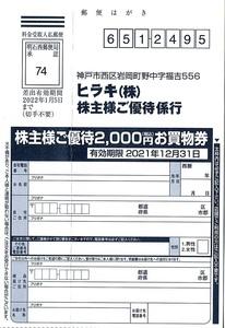 ○ヒラキ 株主優待券 2000円お買物券 1枚 2021年12月末迄有効 店舗・通販