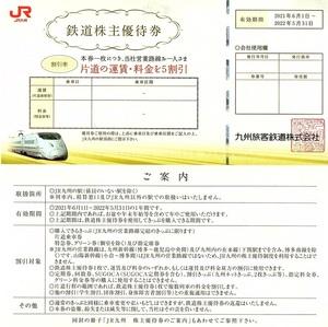 ○JR九州 株主優待券 50%割引券 2枚set ~5組迄 2022年5月末迄有効