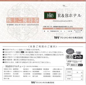 ○ R&Bホテル(ワシントンホテル)株主優待券 20%割引券 2枚set 2022年6月末迄有効