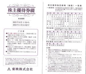 【要返却】東映 株主優待券 京都 東映太秦映画村 入場券 2名分set 2021年11月末迄有効 TOEI・Tジョイ