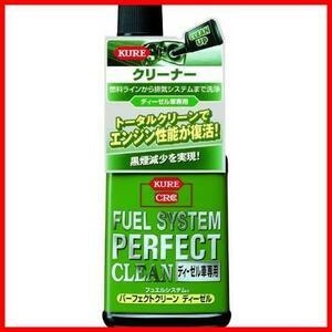 KURE(呉工業) フュエルシステム パーフェクトクリーン ディーゼル車専用 (236ml) [ Automotive Additives ] ディーゼル燃料添加剤 [ KURE ]