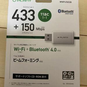 Wi-Fi Bluetooth 両方使える IODATA WNPU583B 11ac