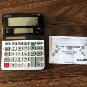 CASIO 電卓 MV-220W カシオ 計算機