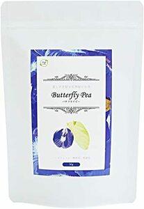 お試し1袋(茶葉50g) オーガライフ バタフライピー 50g お茶 無農薬 ハーブティー ノンカフェイン バタフライティー ア