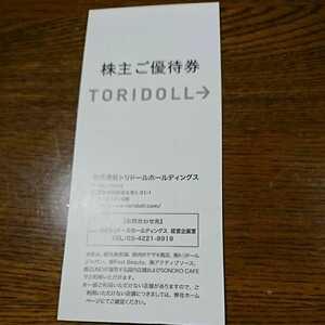 【送料無料】トリドール株主優待 丸亀製麺 4000円分 株主優待券 食事券
