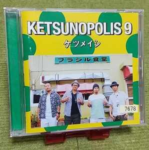 【名盤!】ケツメイシ ケツノポリス9 KETSUNOPOLIS9 CDアルバム 月と太陽 カリフォルニー リアリティー 他15曲入り