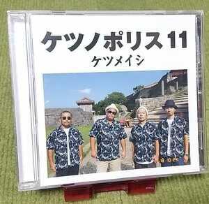 【名盤!】ケツメイシ ケツノポリス11 CDアルバム 夏のプリンス 夢中 つながって 旅に出よう はじまりの予感 他15曲入り ベスト best