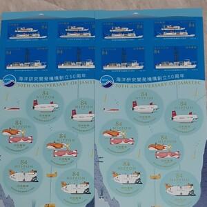 記念切手 コレクション 1,680円分