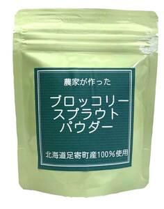 ブロッコリースプラウトパウダー50gスルフォラファン2500mg含有北海道足寄町自社農園無農薬・化学肥料を一切使用せず栽培