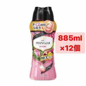 レノア ハピネス 香り付け専用ビーズ アロマジュエル ざくろブーケ 特大 855ml 12個