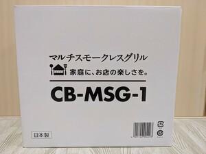 【新品未開封】マルチスモークレスグリル CB-MSG-1