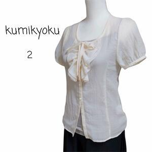 kumikyoku 組曲 ブラウス 半袖 羽織り リボン オフホワイト M