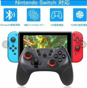 Nintendo Switch コントローラー プロコン 互換