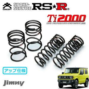 RSR Ti2000 アップサス 1台分セット ジムニー JB64W H30/7~ 4WD 660 TB XC 5MT車 アップ仕様