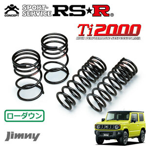 RSR Ti2000 ダウンサス 1台分セット ジムニー JB64W H30/7~ 4WD 660 TB XC 5MT車