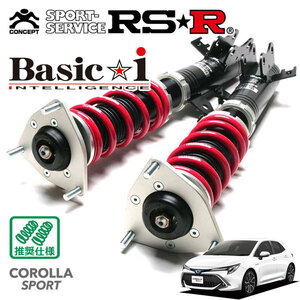 RSR 車高調 Basic☆i カローラスポーツ ZWE211H H30/12~ FF 1800 HV ハイブリッドG Z オプションAVS付車