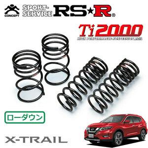 RSR Ti2000 ダウンサス 1台分セット エクストレイル NT32 H29/6~ 4WD 2000 NA 20X 5人乗り